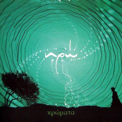 Χρώματα ΗΡΩ | CD cover